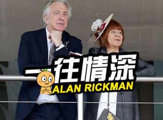 艾伦·里克曼半个世纪的爱情,同斯内普教授一样情深!