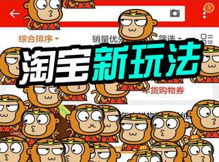 淘宝新玩法:搜索猴子、红包、饺子瞬间被萌翻了!