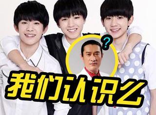 黄安反台独怎么扯上了TFBOYS,竟然还说过王俊凯是二愣子!