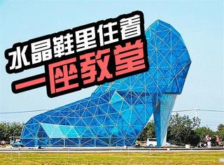 台湾水晶鞋教堂浪漫爆表,而背后的故事比它本身更美丽!