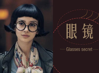 为什么别人家的眼镜戴起来美美的?