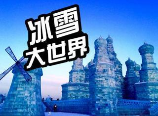 冬天,就要去哈尔滨冰雪大世界这样的童话城堡里疯狂!