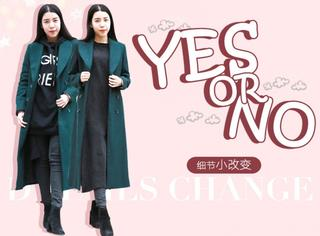 Yes Or No | 不用重新投胎 已发掘增高的秘籍!