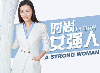田朴珺身着中性套装 示范霸道女总裁的正确时尚观