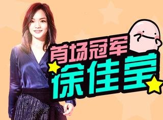 给杨丞琳写歌 为刘若英作曲 24岁赢300万,她是《我歌》首场冠军徐佳莹