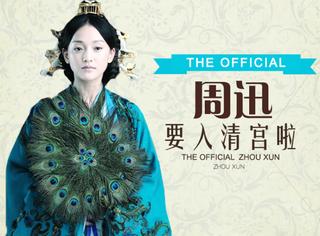 周迅出演《如懿传》,唐朝公主最终也要进入清朝后宫了!