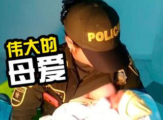 女警在果园发现弃婴,毫不犹豫用乳汁拯救小生命!