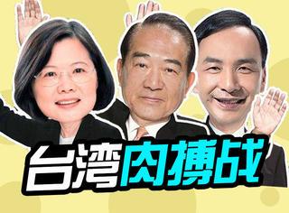 台湾首位女领导出现,4小时跑8区、穿防弹衣、拉拢猫狗,候选人太拼!
