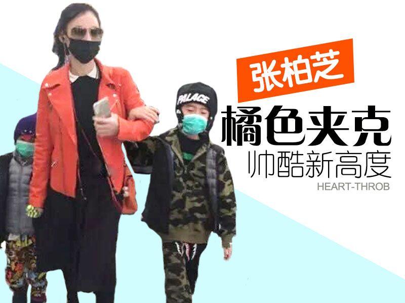 谁说机场街拍一定要低调,张柏芝夹克装帅酷到新高度