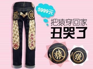 """这条价值5999元的限量版牛仔裤,把猴变成""""猿"""",丑哭了好吗?!"""