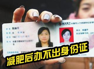 女子暴瘦60斤后,办不了身份证…