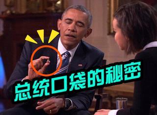 偷窥总统的口袋:原来奥巴马在身上藏着这4个小秘密!