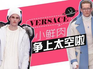 Versace的小鲜肉帅出天际,只好骑着神马去太空啦!