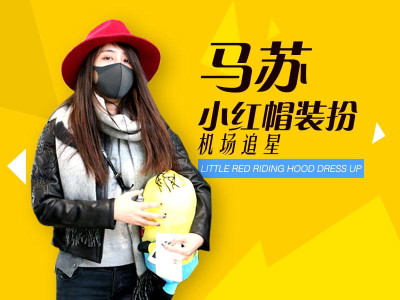 马苏戴红帽机场追错偶像,一身黑衣服抱着小黄人倒显激萌
