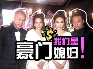 快讯 | 徐子淇、李嘉欣、黎姿,三大豪门媳妇齐聚一堂,看出相似点了吗?