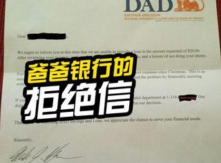 """一封来自""""爸爸银行""""的贷款拒绝信:理财要从娃娃抓起!"""