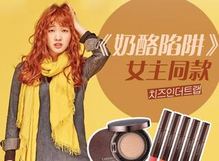 大热韩剧《奶酪陷阱》 女主剧中都用了啥化妆品?