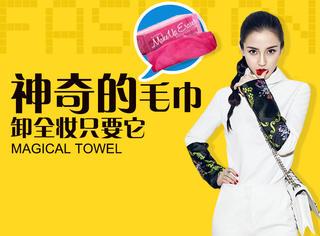 这是一条神奇的毛巾!出门旅行 卸全妆只要它!