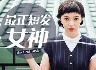被《爱上哥们》的赖雅妍掰弯?其实她们都是最正短发女神!