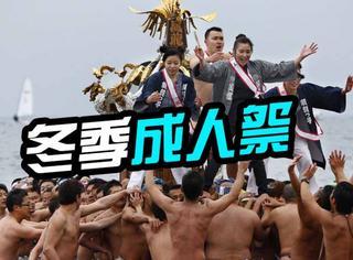 日本冬季成人祭典:神龛入海,场面实在太污