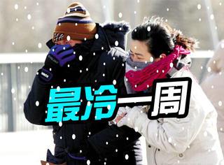 """最冷周开始!全国开启""""速冻""""模式!"""