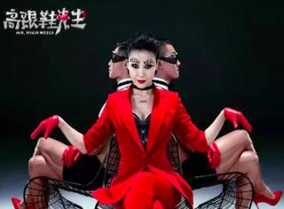 《高跟鞋先生》魔性宣传曲 污力涛涛承包2016广场舞