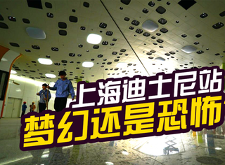 上海迪士尼乐园很梦幻,但地铁站真的很丑