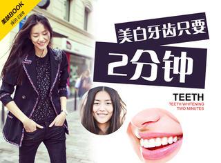 美肤BOOK | 只要两分钟,拥有刘雯的最美笑容!