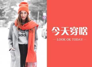 今天穿啥 | 冬天也想穿亮色系?选个橙黄色吧!