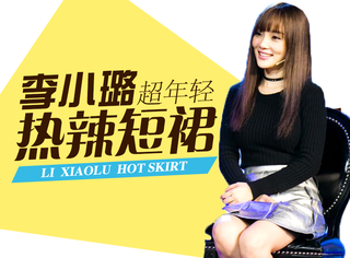 辣妈李小璐穿短裙大秀身材,这真的不是18岁少女?