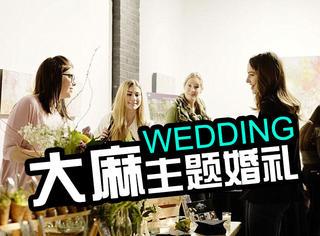 世界首场大麻主题婚礼:让我们的爱情欲仙欲死