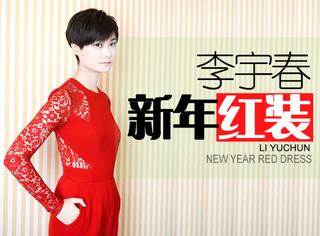 李宇春开年红西服撞衫贝嫂,却比她还帅气!