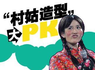 """她竟然干掉了章子怡林志玲,拿到了""""最佳""""村妇造型!"""