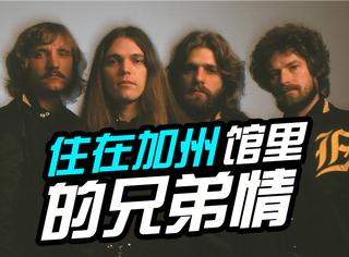 老鹰乐队:唱着摇滚从小伙变老头,从未改变的却是情谊和梦想