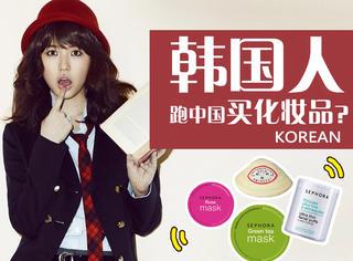 活久见 | 韩国人来中国都买啥化妆品?