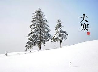"""今天大寒,帝都将开启""""高冷""""模式!"""