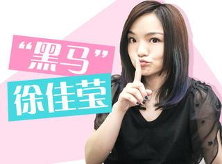 《我是歌手》黑马徐佳莹穿黑衣实力卖萌,后台玩自拍超可爱!