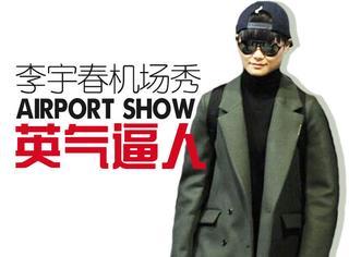 李宇春机场耍酷,自成气场综合体秒杀众人!