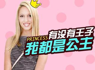 爹是国王、妈是免税店之女,就算没有拿下哈里王子,她也依然是公主!