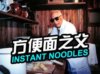 还好有这个日本男人坚持,我们才能吃上今天的方便面