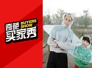 奇葩买家秀 | 下雨天戴飞碟伞,终于彻底的解放双手了!