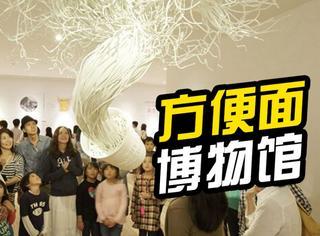 过年出去浪丨日本的方便面博物馆,吃货怎么能错过