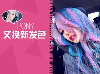 水晶粉X静谧蓝 | PONY将2016流行色染上头!