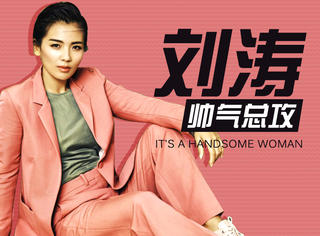 帅气总攻刘涛又穿西装拍大片,腿长两米干掉模特无压力!