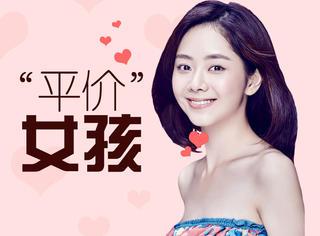 """没有香奈儿、不是大小姐,和刘昊然约会的是个""""平价""""女孩"""