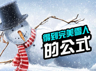 已知身高1米6,胡萝卜鼻子长4厘米,求完美雪人颜值有多高?