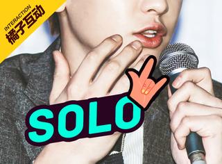 来猜 | 这些韩团成员的solo你都造吗?