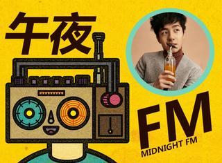 午夜FM   如果你的前任有了新恋情,你想说________?