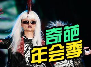 奇葩年会季 | 王思聪的爹solo摇滚,马云假扮白发魔女,大企业年会这么疯!