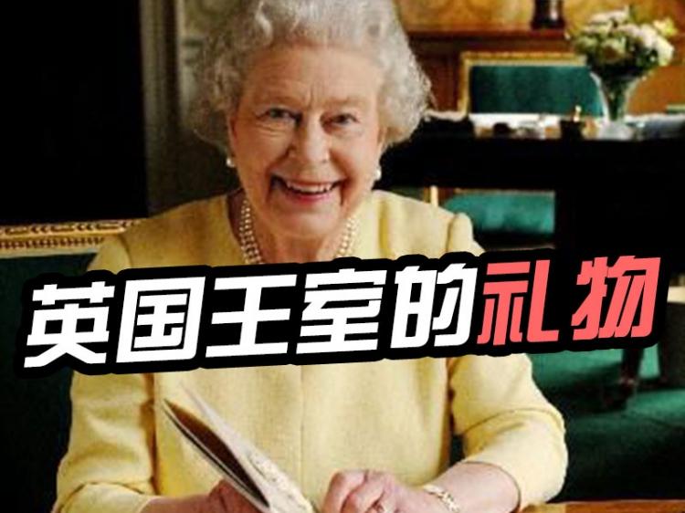 500箱罐头、斗篷、头盔,细数英国王室收到的意外礼物!_橘子娱乐